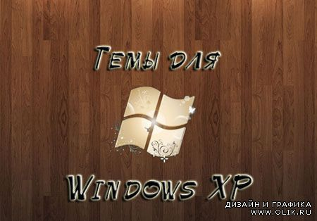 44 темы для Windows XР