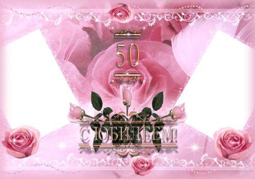 Поздравление с юбилеем 50 лет женщине рамки