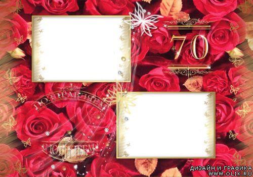 Стоящие, рамки для открыток с юбилеем 70 лет