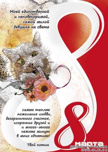 Днем рождения, как подписать открытку любимой жене на 8 марта