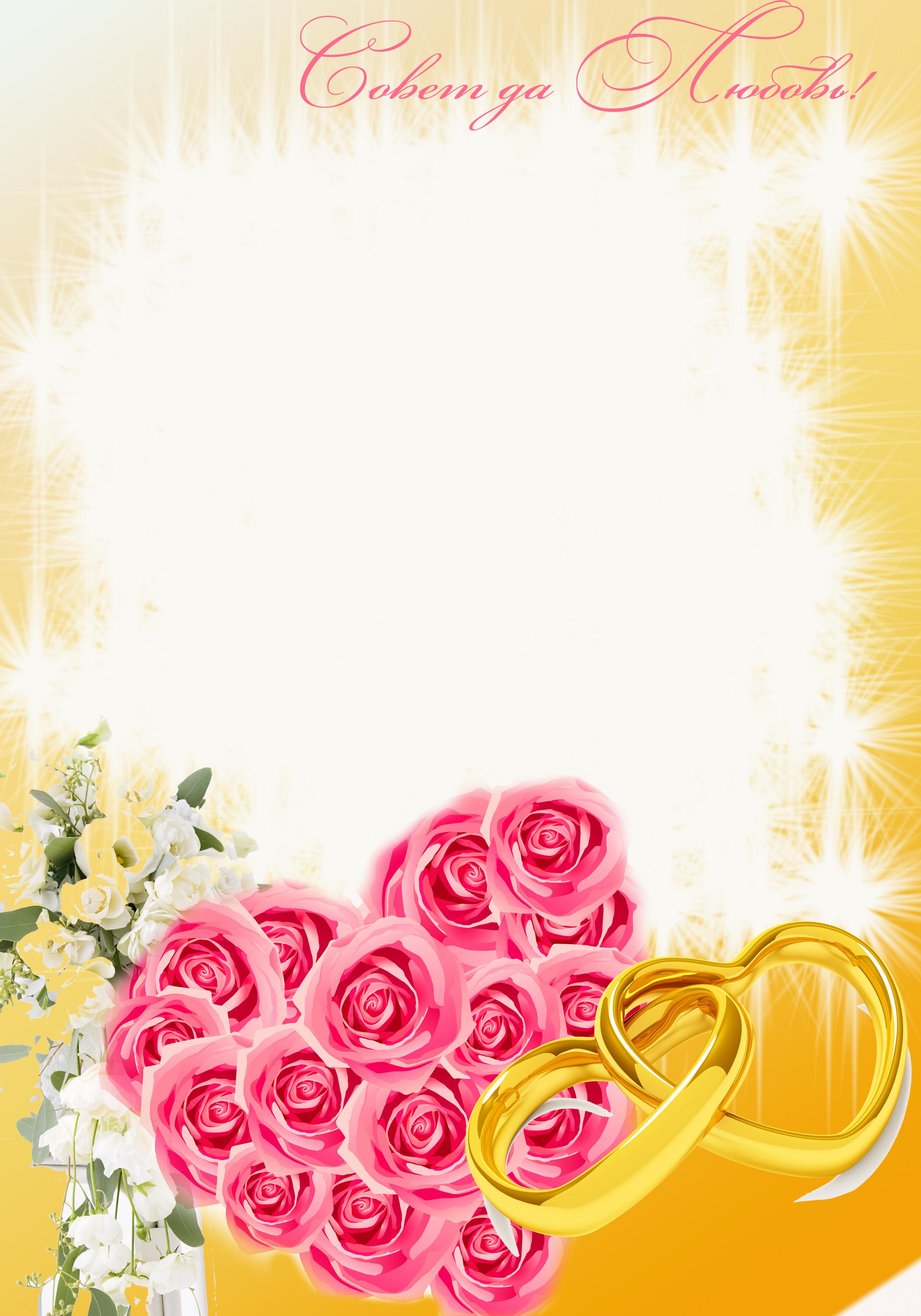 Шаблоны на открытки с днем свадьбы