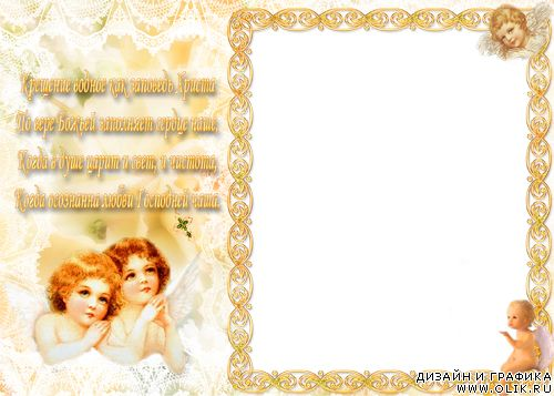 того, шаблон открыток крестному отличии
