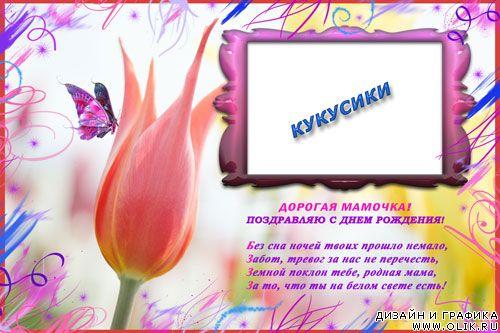 Открытка для фотошопа с днем рождения мама