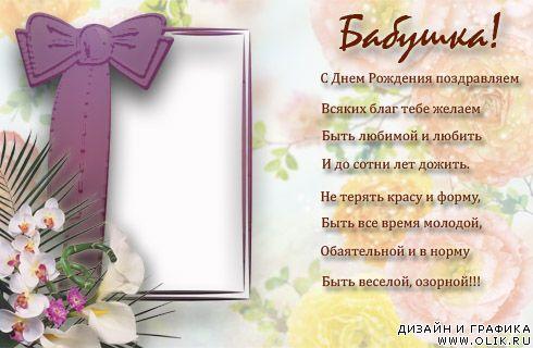 Открытка шаблон с днем рождения бабушке, месси роналдо