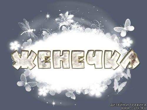 Днем, картинка анимашка имя ева