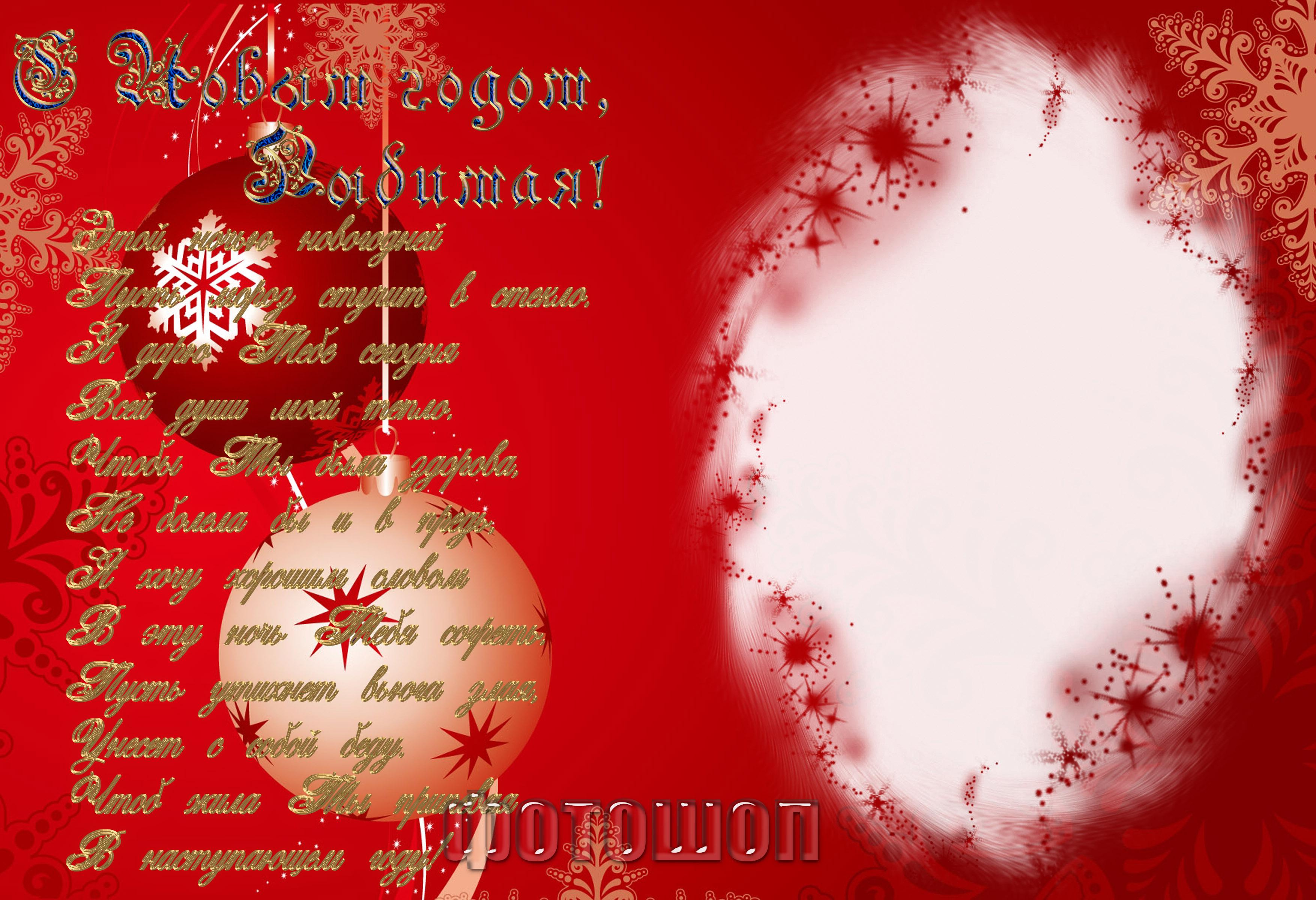 Новогодняя открытка для любимого