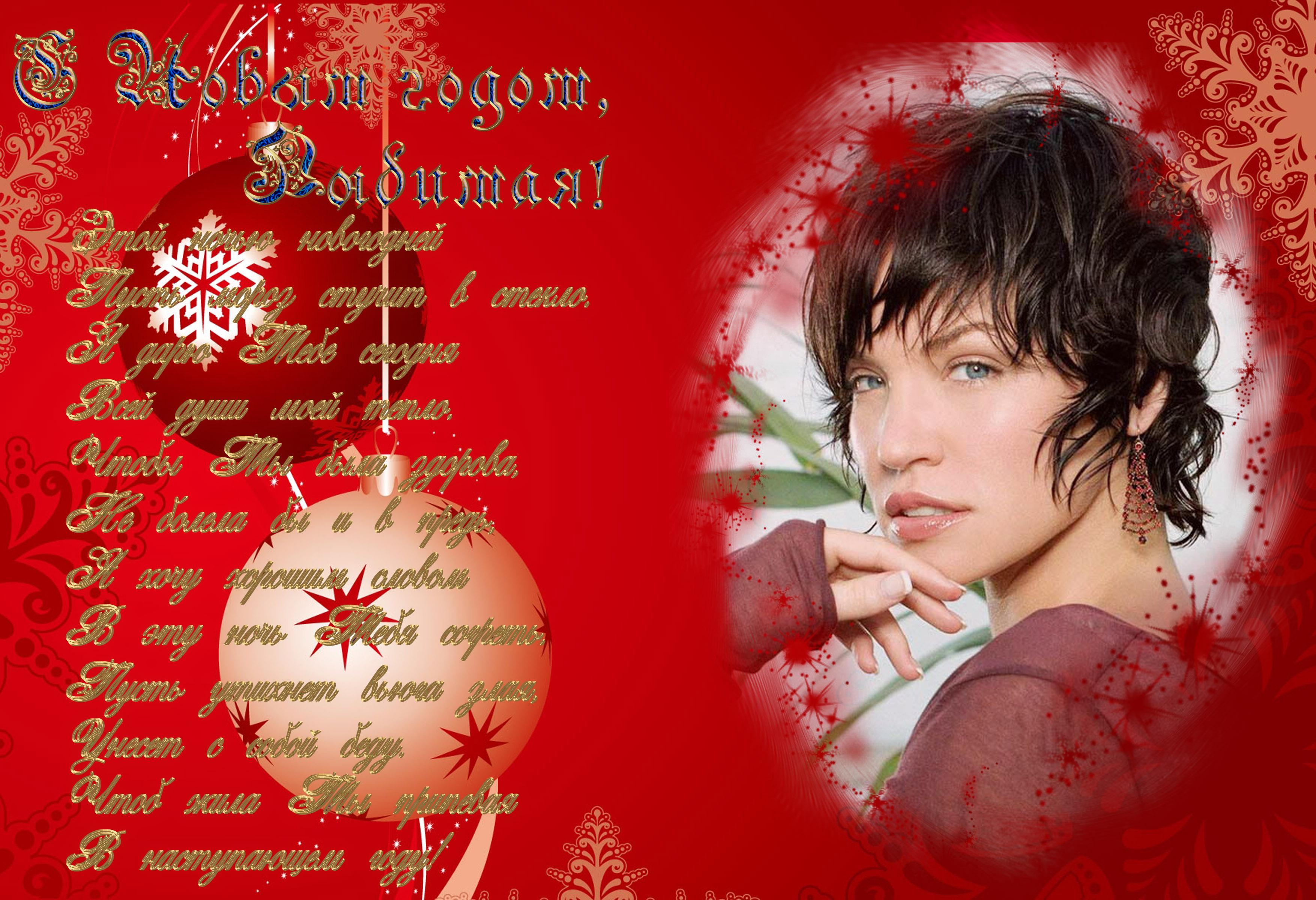 Надписями, открытки к новому году любимой
