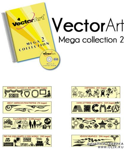VectorArt Mega 2 Collection