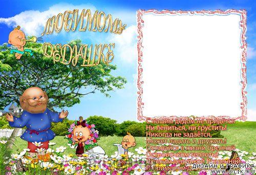 шаблоны для открыток для дедушки заказать
