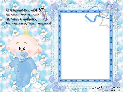 Шаблон для открытки с новорожденным, днем
