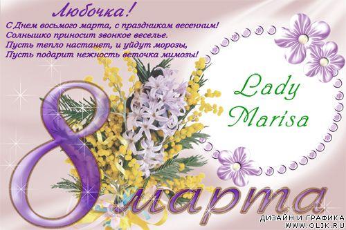 Картинки, с 8 марта открытки с именами