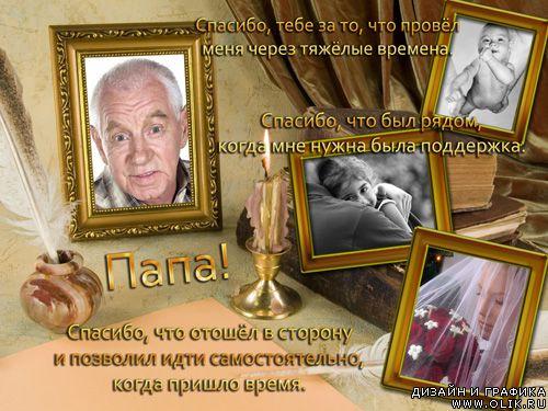 Фотошоп открытка для папы