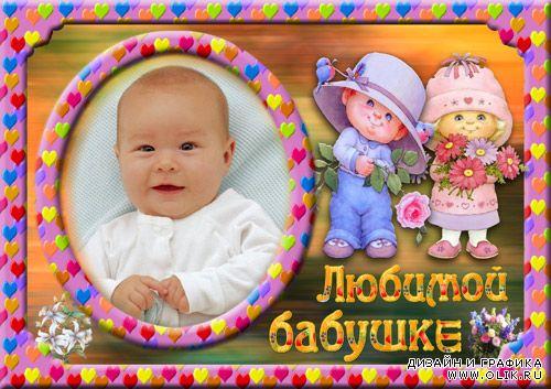 Открытки с днем рождения бабушке для фотошопа, фото детьми животными
