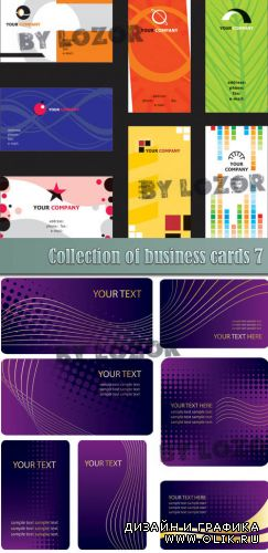 Collection of business cards 7