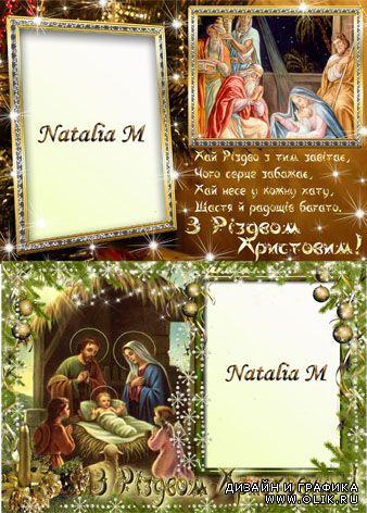Открытки рамки для фото с рождеством христовым, фото открытки поздравления