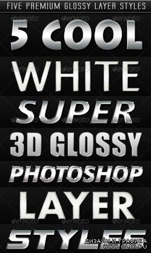 GraphicRiver - White Modern 3D Glossy Layer Styles