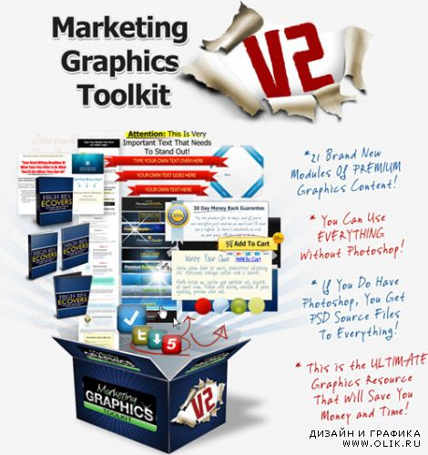 Marketing Graphics Toolkit V2
