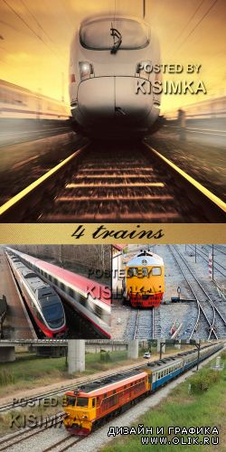 Stock Photo: 4 trains