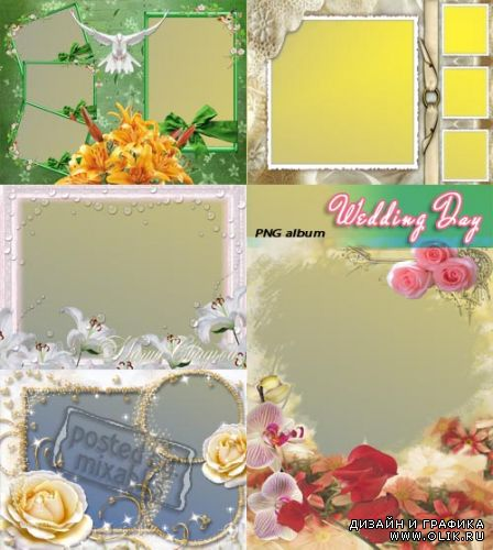 День Свадьбы | Our Wedding Day  (PNG frames)
