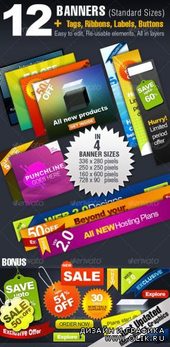 12 BANNERS -4 Sizes + Tags, Ribbons, Buttons,...- GraphicRiver