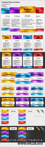 GraphicRiver - Hosting price columns, buttons