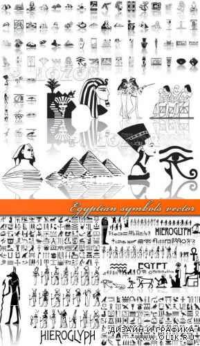 Символы Египта | Egyptian symbols vector