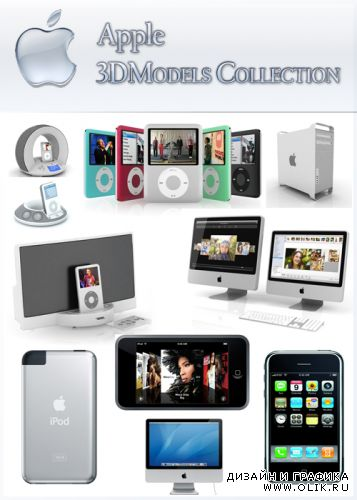 Apple 3D Models Collection