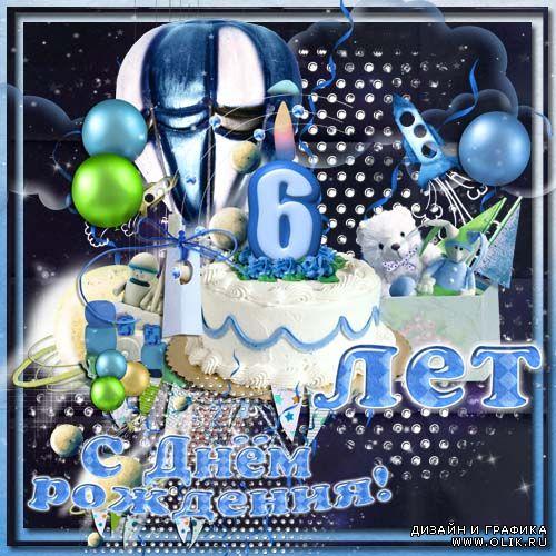 Поздравления с днем рождения мальчика 6 лет картинка, сыночку