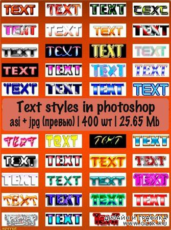 Стили для текста  в фотошоп / Text styles in photoshop