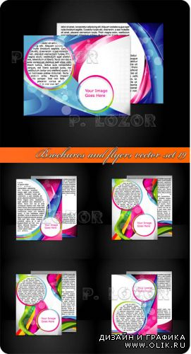 Брошюры и флаеры часть 9 | Brochures and flyers vector set 19