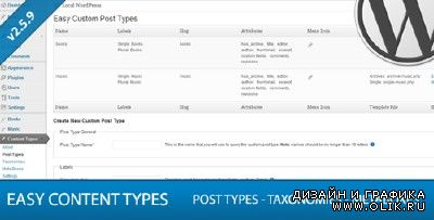 CC - Easy Custom Content Types for WordPress Version 2.5.3