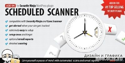 CC - Scheduled Scanner add-on for Security Ninja v1.0