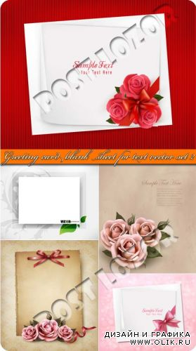 Открытка 2 | Greeting card blank sheet for text vector set 2