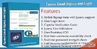 CC - Cpanel Email Signup and Login v1.5 - (Update)