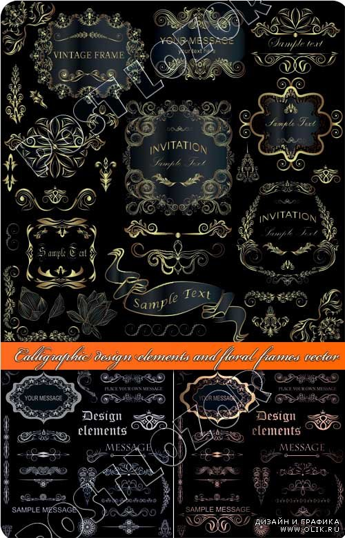 Каллиграфия м рамки | Calligraphic design elements and floral frames vector