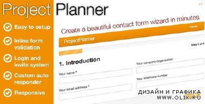 CC - ProjectPlanner Contact Form Wizard v1.1