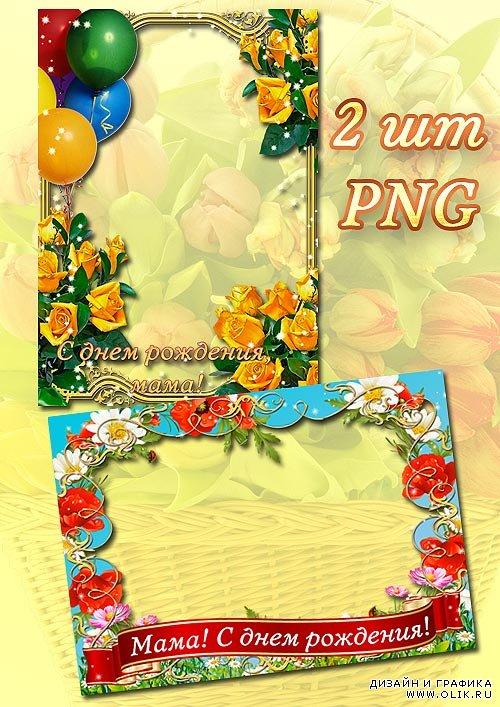 Открытка для фотошопа с днем рождения мама, днем рождения открыткой