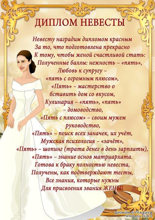 кино поздравления наставления жениху и невесте журналисты начали фотографировать
