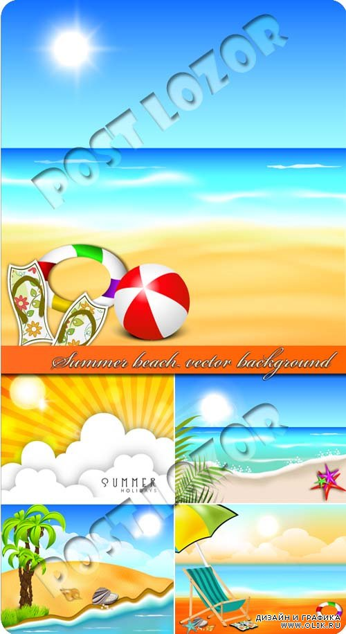 Летний пляж фоны | Summer beach vector background