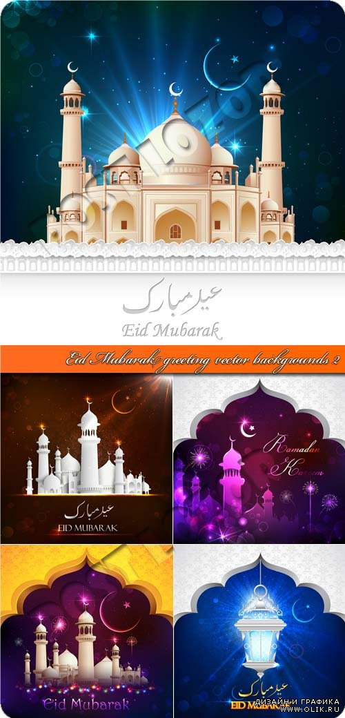 Открытки к празднику Eid Mubarak | Eid Mubarak greeting vector backgrounds 2