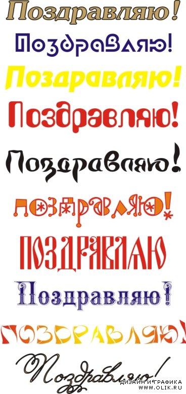 Картинки, шрифты на поздравительную открытку