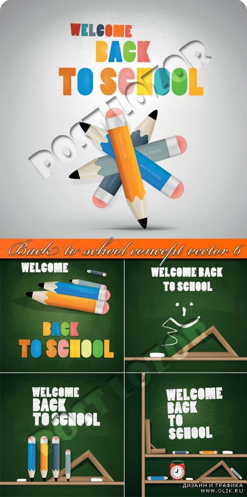 Скоро в школу концепция 6 | Back to school concept vector 6