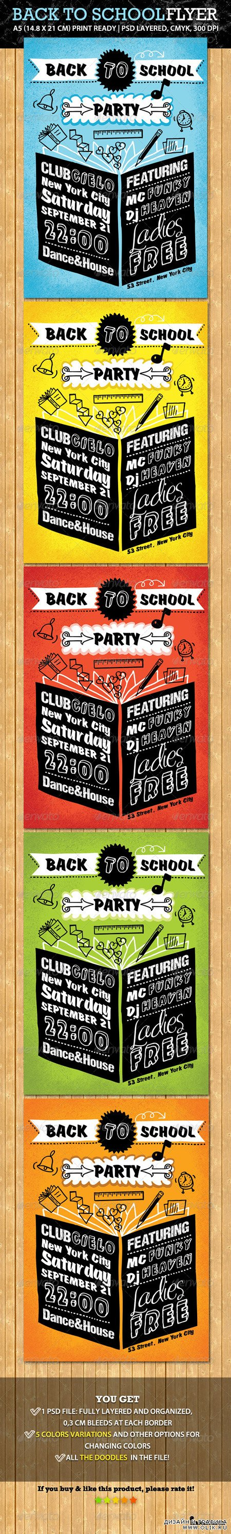 PSD - Back to School Party Flyer 5447212