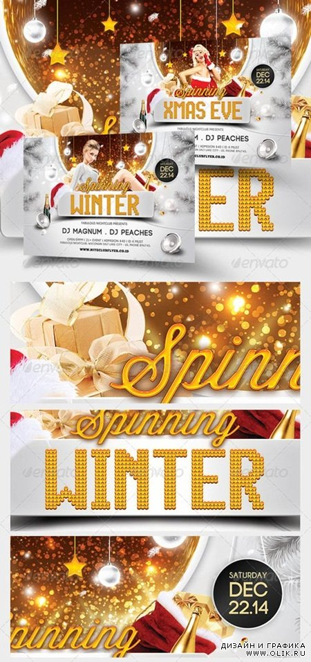 PSD - Spinning Winter And Xmas Party Flyer Template