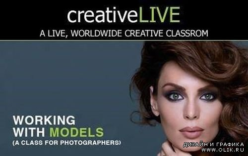 creativeLIVE - Working With Models with Matthew Jordan Smith