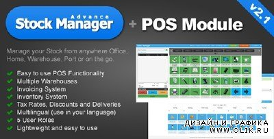CC - Stock Manager Advance 2 with Point of Sale Module v2.1.3