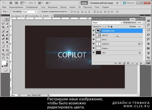Optical Flares for Photoshop (2011) Видеоурок