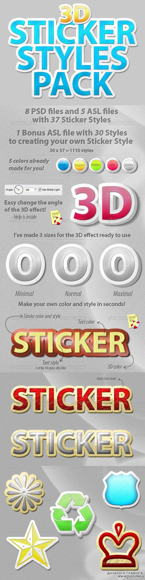 3D Sticker Styles for Photoshop
