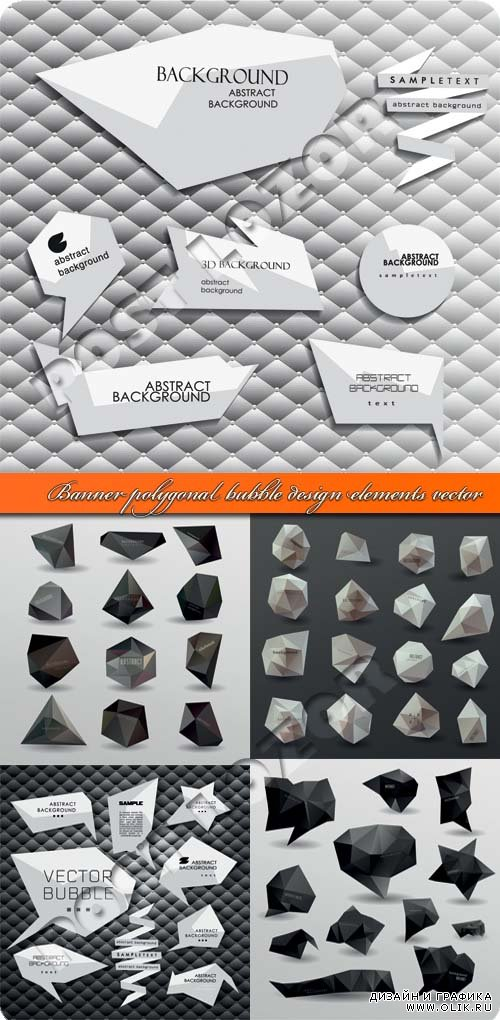 Баннеры пузыри | Banner polygonal bubble design elements vector