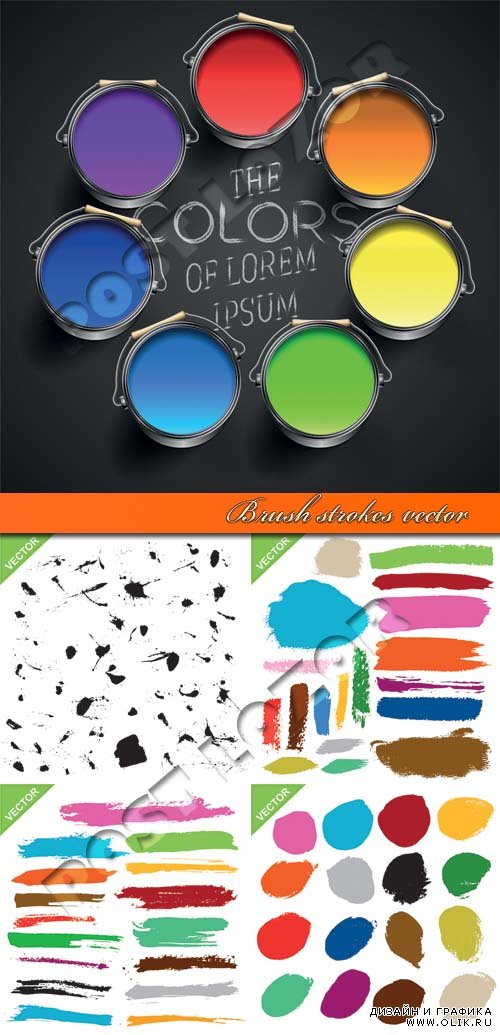 Мазки краски | Brush strokes vector set